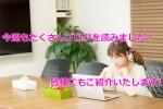 2014年1月14日。本格的に日本が動き始める今週は大幅株安から