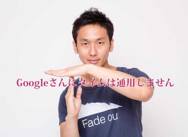 Googleタイム