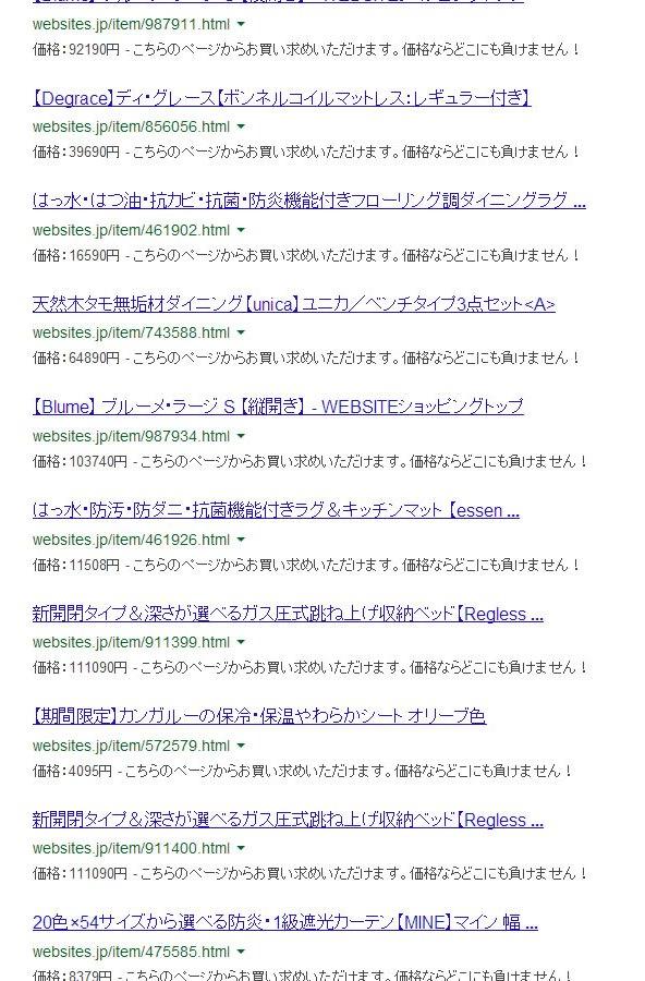 Googleで調査した結果