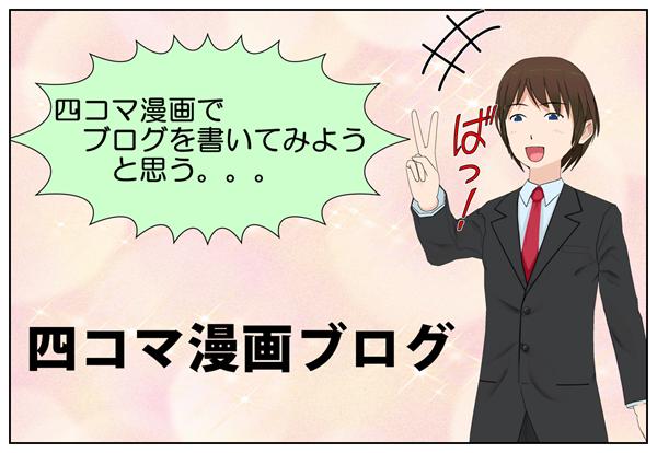 四コマ漫画_001