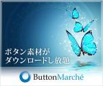 ~たった一つのボタンで印象が変わる~WEBを彩るボタンパーツの無料配布サイト