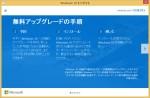 Windows10を無償でアップグレードできる?