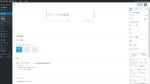 WordPressの投稿インタフェースが変わった!
